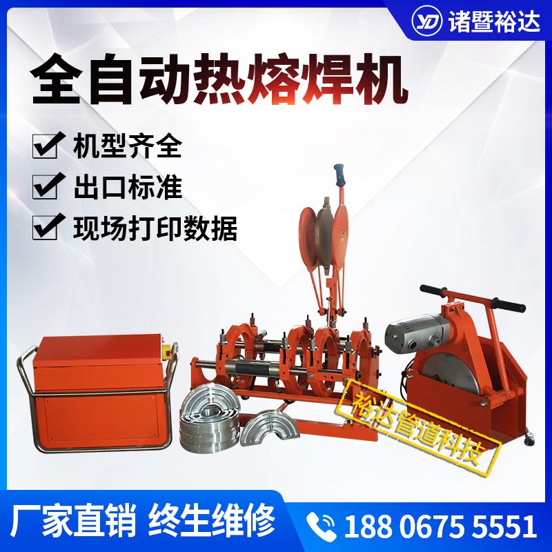 热熔焊机,电熔焊机,PE全自动热熔焊机,液压热熔焊机
